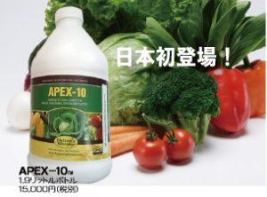 apex-10(TM)